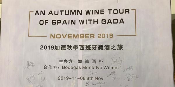 2019秋季加德西班牙美酒之旅